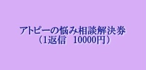 15日間聴き放題相談パック Line@&メール相談