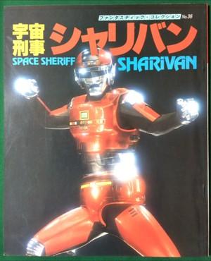 ファンタスティック・コレクションNo.36 宇宙刑事シャリバン