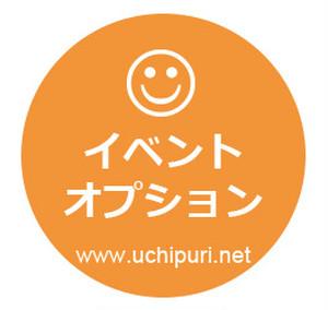 【オプション】イベント・オプション(1〜10名)