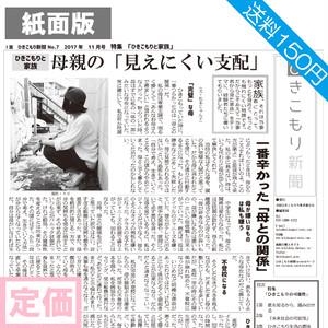 11月号紙面版『ひきこもりと家族』 定価