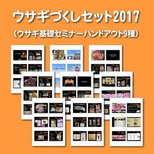プライベートセミナーハンドアウト ウサギづくしセット2017(ウサギ基礎セミナー)