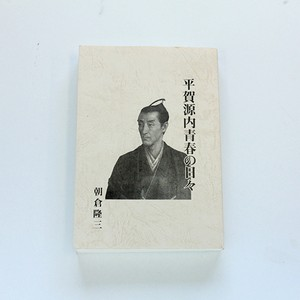 平賀源内青春の日々 【著者:朝倉隆三】