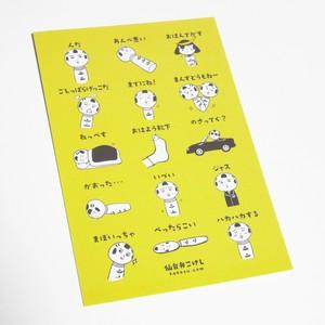 仙台弁こけしポストカード(イエロー)