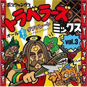 BOTH WINGS『TRAVELLERS MIX vol.3 -ALL JAPANESE DUB PLATE MIX-』