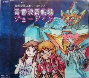 青春学園ロボットコメディー「青春浪費戦騎ジューダイン」  ドラマCD