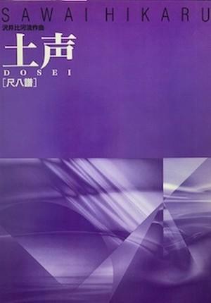 S30i70 DOSEI(17-gen koto,shakuhachi/H. Sawai /Full Score)