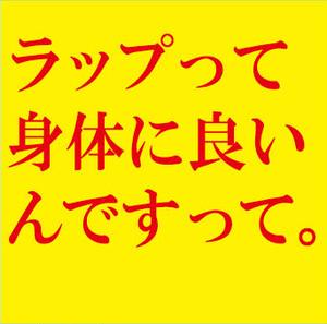 木下龍也 - ラップって身体に良いんですって。