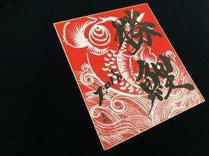 【60%OFF】〈勝鯉〉開運鯉色紙【赤×白】