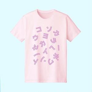 カタカナTシャツ ピンク