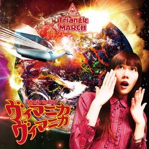 【CD】【在庫僅少】「ヴィマニカ・ヴィマニカ」Triangle March ファーストアルバム(CD)