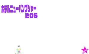 UDA☆MAP +PLUS 【ホテルニューパンプシャー206】上演台本