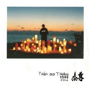 Tabi no Tochu / 泰尊