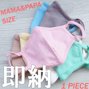 即納 ③The Delight shop SELECT COTTON MASK(コットン マスク)MAMA&PAPA size