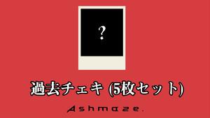 Ashmaze. 過去チェキ(5枚セット)