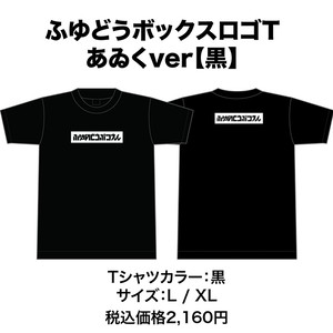 【あゐく】ふゆどうボックスロゴT/黒
