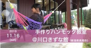 2019.11.16 手作りハンモック教室@川口きずな館