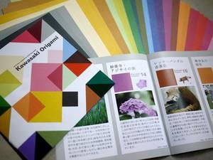 かわさき折り紙