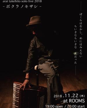 2018.11.22「ボクラノキザシ」前売ライブチケット