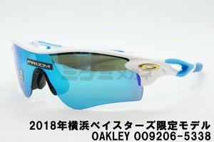 OAKLEY(オークリー) RADER LOCK PATH(レーダーロック パス) OO9206-5338 横浜ベイスターズ 2018年数量限定球団サングラス