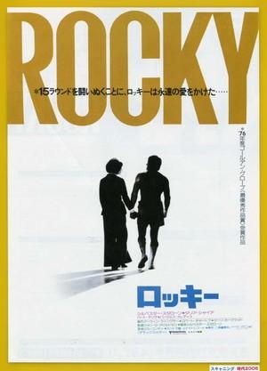 ロッキー(1)