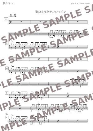 聖なる海とサンシャイン/ザ・イエローモンキー(ドラム譜)