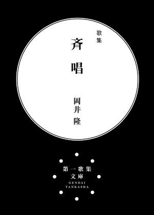 岡井隆歌集『斉唱』