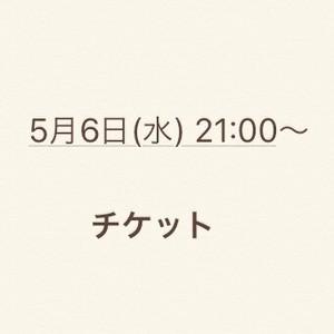 5月6日21:00のチケット