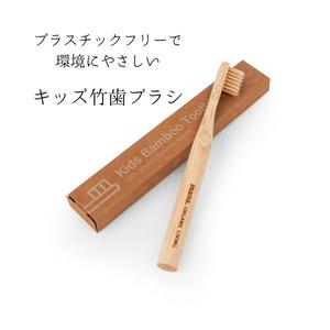 竹歯ブラシ キッズ FSC認証 100% オーガニック【mana. ORGANIC LIVING】