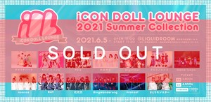 【6/5 iCON DOLL LOUNGE 2021 Summer Collection @恵比寿LIQUIDROOM チェキ】 条件ノベルティ付き(メンバー指定可能)【BA145】