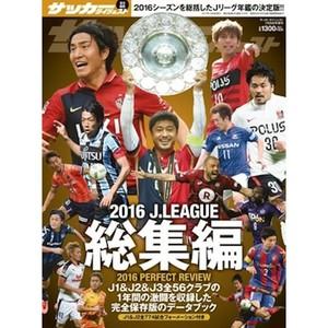 2016Jリーグ総集編