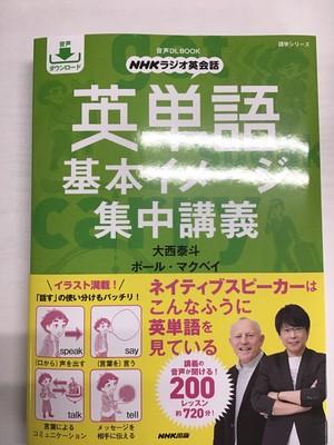 NHKラジオ英会話 英単語基本イメージ集中講座