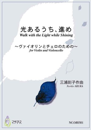 M0301 Walk with the Light while Shining(Violin and Violoncello/N. MIURA /Full Score)