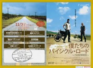 僕たちのバイシクル・ロード 〜7大陸900日〜(2)