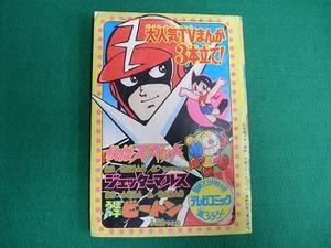 冒険王9月特大号テレビコミック第3ふろく(昭和52年)