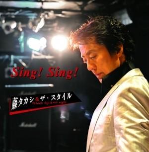 Sing! Sing!/藤タカシ&ザ・スタイル