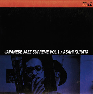 【CD】Asahi Kurata - Japanese Jazz Supreme Vol. 1
