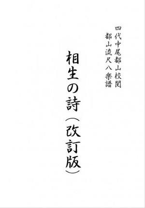 T32i520 KAITEIAIOINOUTA(Shakuhachi/Y. Hozan Shodai /Full Score)