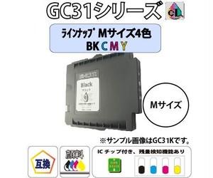 【RICOH】GC31シリーズ Mサイズ 互換インクカートリッジ