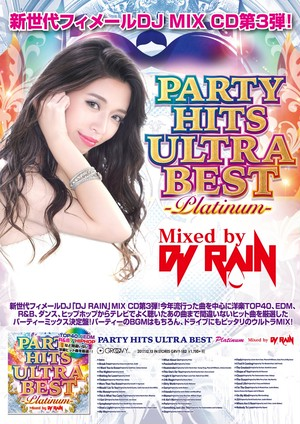 PARTY HITS ULTLA BEST - PLATINUM - 限定ポスター