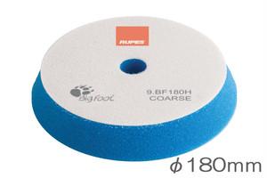 【在庫限り!】RUPES ビッグフット 低反発ウレタンバフ粗目(青色) 9.BF180H/2 180mm 2枚