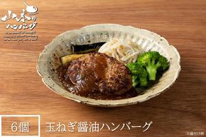 玉ねぎ醤油ハンバーグ 6個入(冷凍)