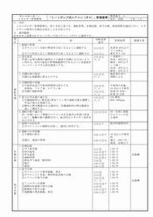 エネルギー管理標準(工場用:ヒートポンプ式エアコン(ガス))