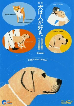 ステッカー - 犬は人が好き。