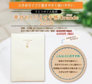 【スプリングセール20%OFF】幸せおとりよせ手帳Grande(グランデ)2018