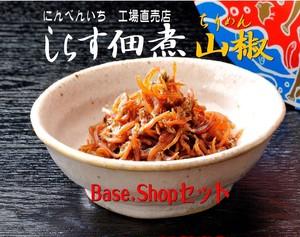 【数量限定】しらす佃煮、山椒BSセット(商品コードBS-03)