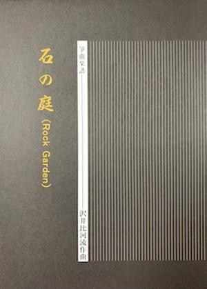 SS30i91 Ishinoniwa(Koto 3, 17-2/H.SAWAI/Score)