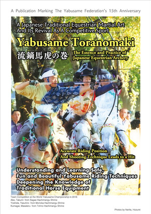Yabusame Toranomaki(「流鏑馬虎の巻: スポーツでよみがえる日本の伝統馬上武芸」英語版)