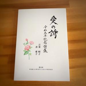 愛の詩 令和元年記念作品集