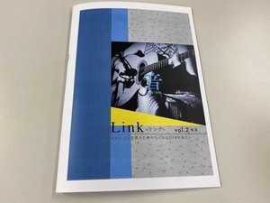 zine Link冬号 送料198円
