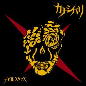 2nd EP(CD) デビル・スタッズ